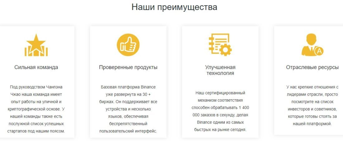 преимущества binance coin
