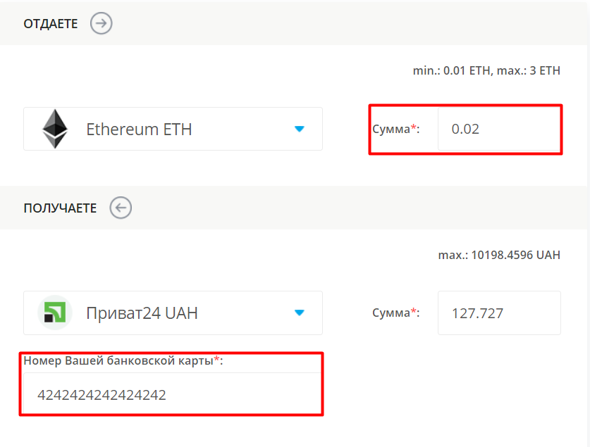 information on the exchange with the wallet ethereum