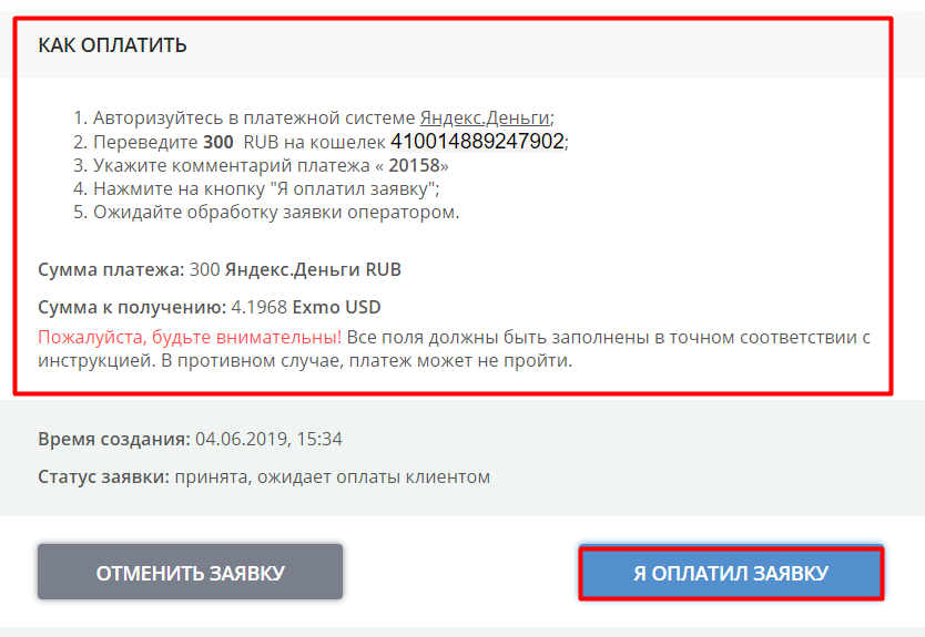 exmo top up for Yandex ruble