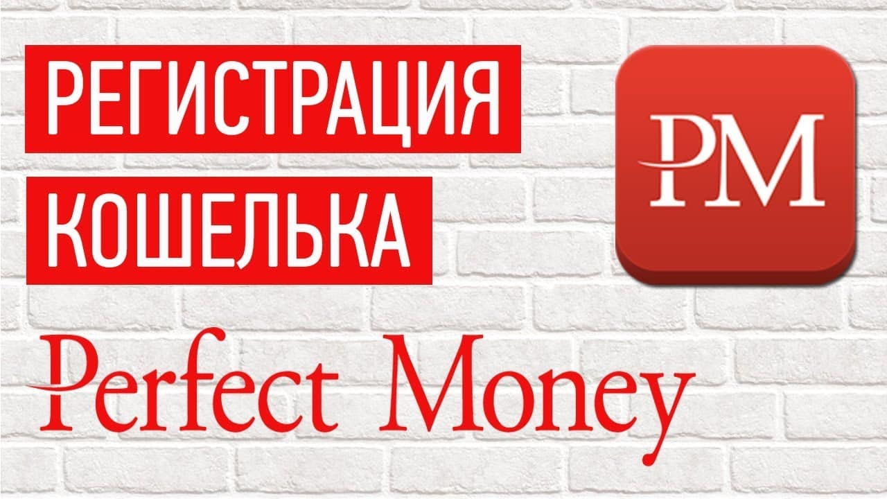 Регистрация в Perfect money