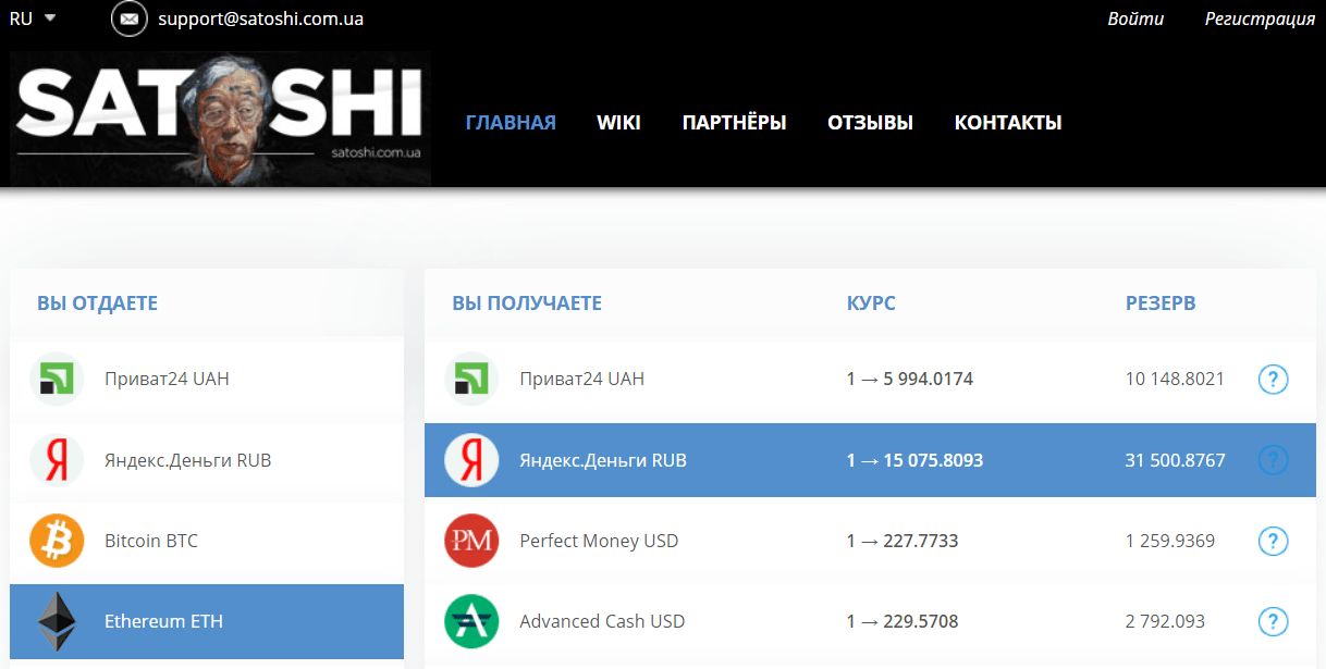 how to create an exchange ethereum in rubles