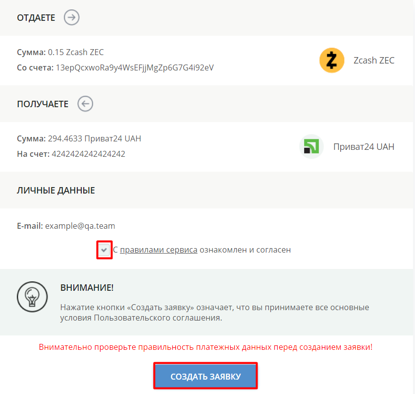 exchange zcash for hryvnia Privat24