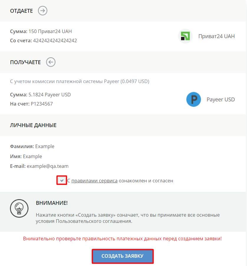 transfer to payeer wallet Ukraine